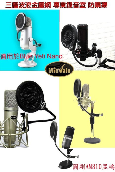Micvalu三層過濾波浪金屬網 專業錄音防噴罩防噴網 適用於 Yeti  Nano AM310黑鳩麥克風