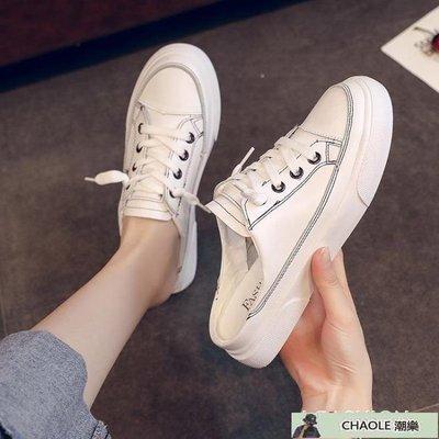 無后跟懶人包頭半拖鞋女夏外穿休閒小白鞋2020年新款網紅半托女鞋-CHAOLE潮樂