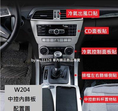 BENZ W204 S204 C250 C300 中控飾板 高級不鏽鋼  中控五件組