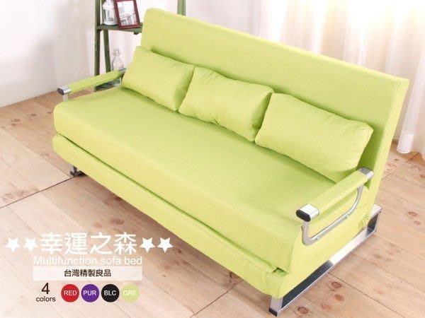 椅的世界[紫羅蘭] 幸運之森超大尺寸五尺寬多功能沙發床+布套~可五段式調整