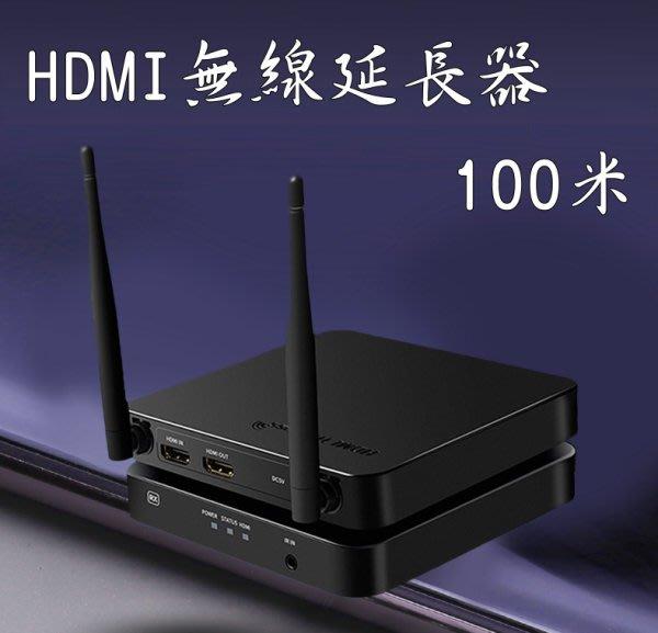 100米 HDMI無線延長器 HDMI延長器 HDMI無線傳輸器 HDMI傳輸器 IR 60米 200米