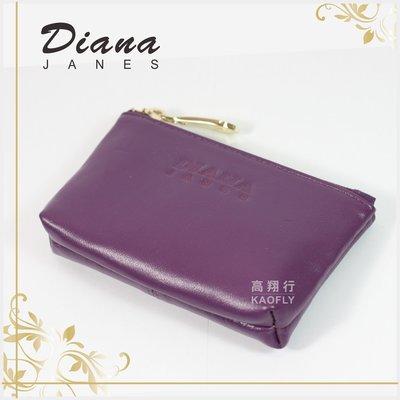 ~高首包包舖~【DIANA 黛安娜】真皮【拉鍊零錢包】紫色