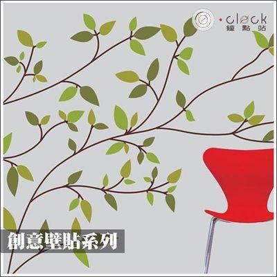 【鐘點站】DIY 居家壁貼 壁紙 牆貼 防水貼紙 室內佈置 ( 茂盛樹枝樹葉 ) B3001