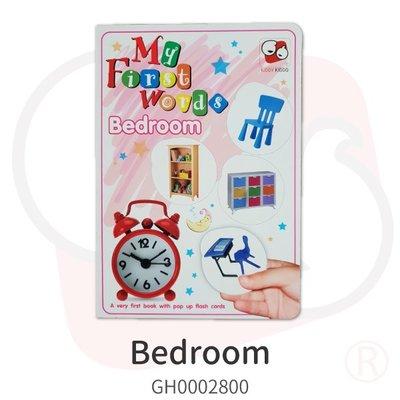 桌遊趣【KIDDY KIDDO】Bedroom(童書) 三五好友 聚會 同樂 益智遊戲 淺能開發 寓教於樂