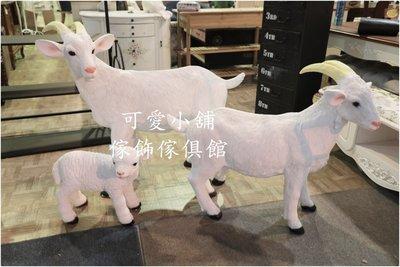 (台中 可愛小舖)可愛動物鄉村風山羊家族一家人公羊母羊小羊擺飾裝飾飾品擺件觀光景點休閒園區農場公園動物園戶外餐廳攝影道具
