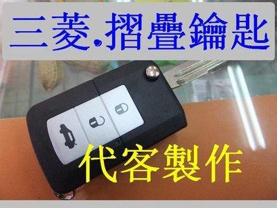 三菱 汽車 原廠遙控 摺疊鑰匙 晶片鑰匙 遺失 代客製作 拷貝鑰匙 GRUNDER SAVRIN LANCER