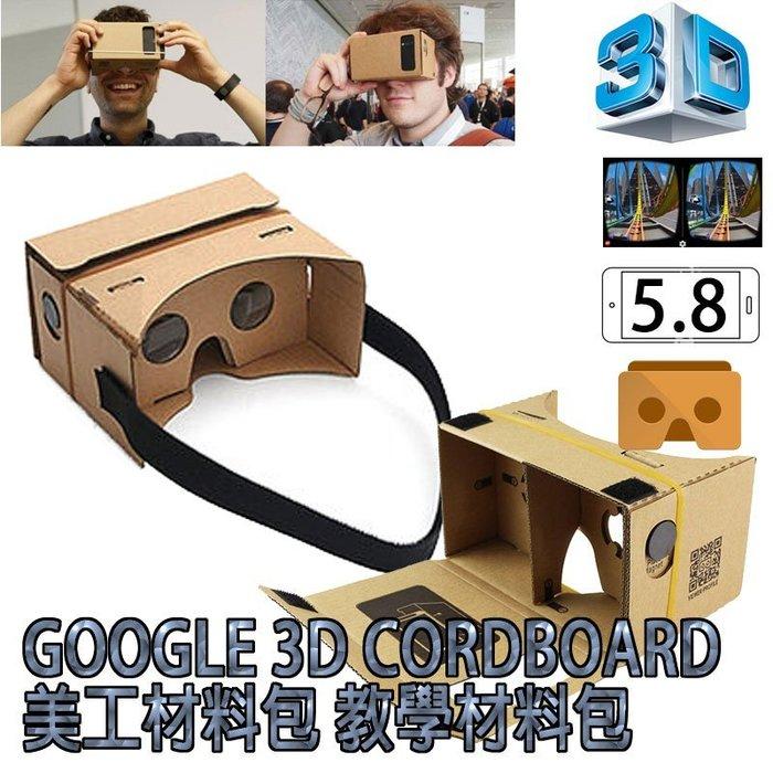 【柑仔舖】第2代 厚版 Google Cardboard 3D電影播放器眼鏡 VR實境顯示器 身歷其境 教材專用組合包