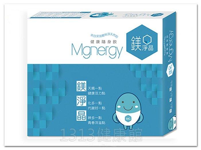 鎂淨晶 mgnergy健康隨身飲(30包)岱宇【1313健康館】調整體質與生理機能/保健食品/維他命元素