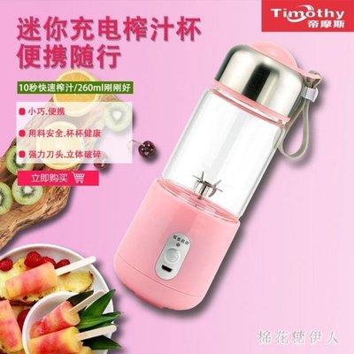 榨汁機 迷你學生電動便攜式USB充電式榨汁機玻璃隨行果汁機 AW9516【秀秀生活】