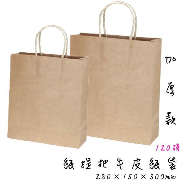 【無敵餐具】台灣製紙提把牛皮紙袋加厚款120磅(大280*150*300mm)350入【WD0019】