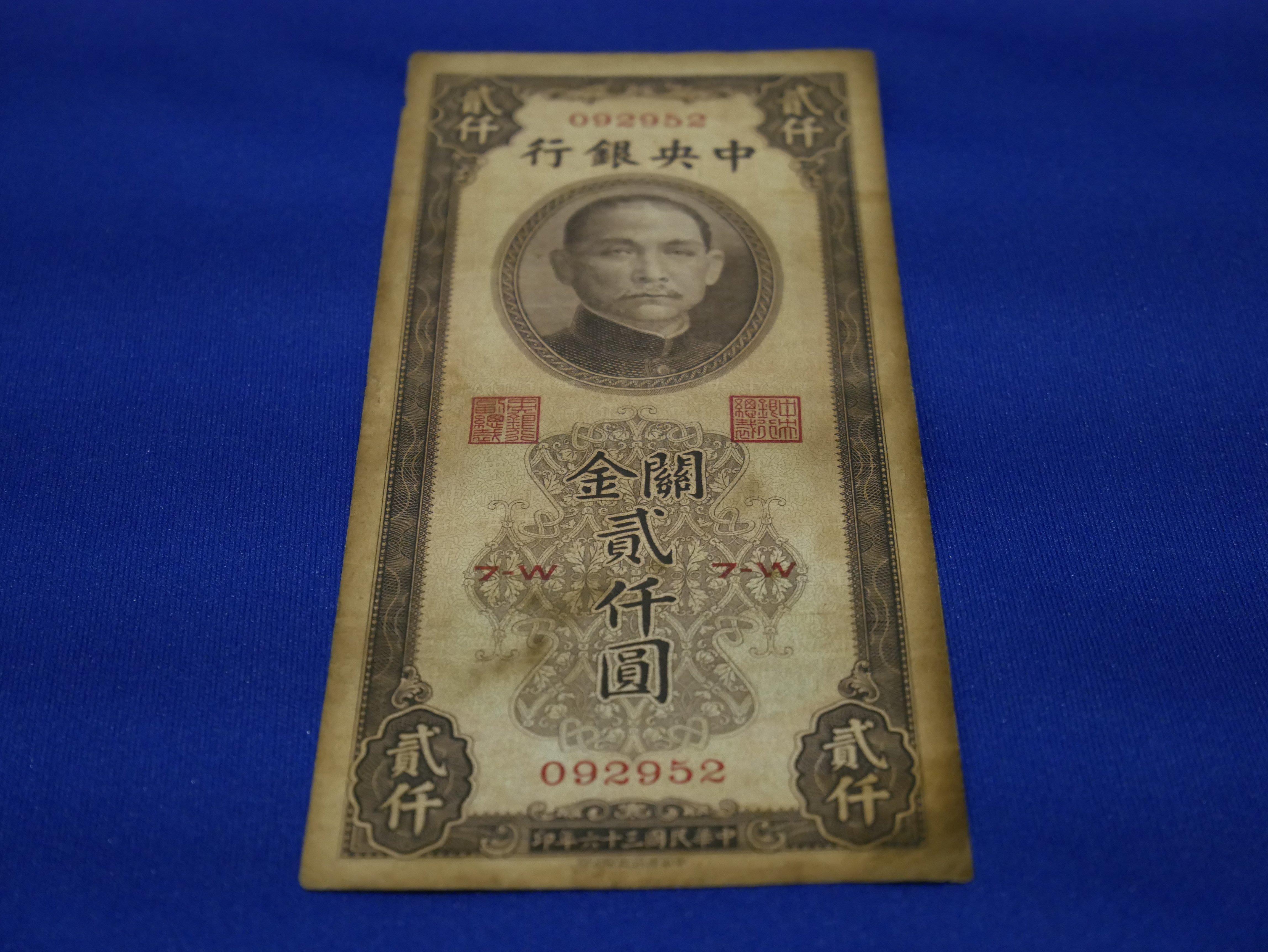 稀有-民國36年,中央銀行關金2000元二仟元,中央銀行版,約8成新-割愛收藏