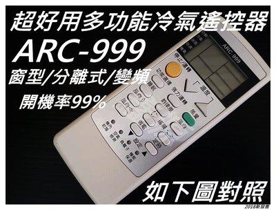 NEOKA新禾冷氣遙控器 松靜冷氣遙控器 燦坤3C 富士丸冷氣遙控器 寶島冷氣遙控器 ARC-999
