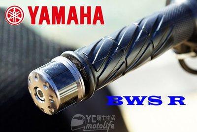 YC騎士生活_YAMAHA山葉原廠精品 BWSR BWS 'R【平衡端子+專用握手把組合】碳纖維 端子.勁戰四代 可直上