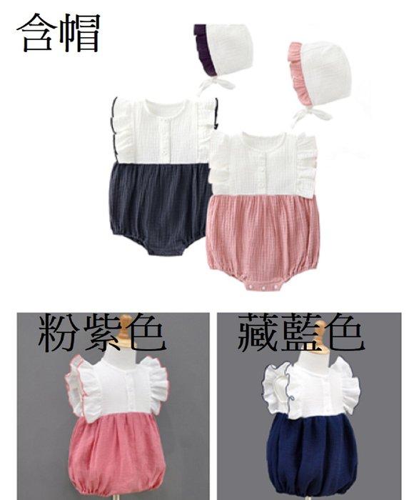 現貨~夏季韓版女嬰兒連體衣新生兒嬰幼兒公主風包屁衣(粉紫色/藏藍色)