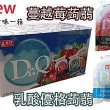 盛香珍 Dr. Q 蔓越莓&乳酸優格雙口味擠壓式果凍包 6公斤量販箱裝 約300包 另有其它口味歡迎混搭