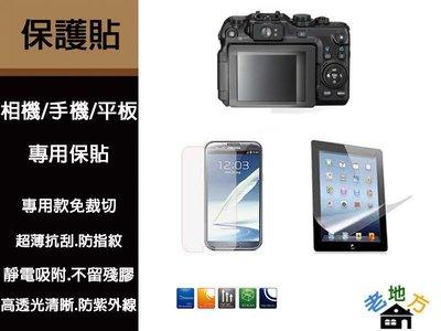 Canon 螢幕保護貼 G15 G16 G7X G7X Mark II SX50 SX60 HS 專用 免裁剪 高透光 靜電吸附 台中市