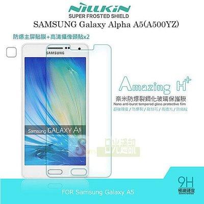 s日光通訊@NILLKIN原廠 SAMSUNG Galaxy A5 A500YZ H+ 防爆鋼化玻璃保護貼 2.5D 9H 玻璃貼