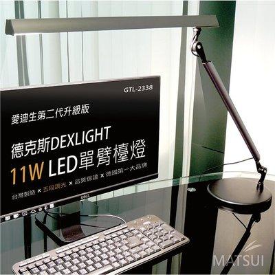 """全新 """"德克斯"""" DEXLIGHT  11W 五段調光LED單臂檯燈 GTL-2338 2021全新 免運 保固兩年"""