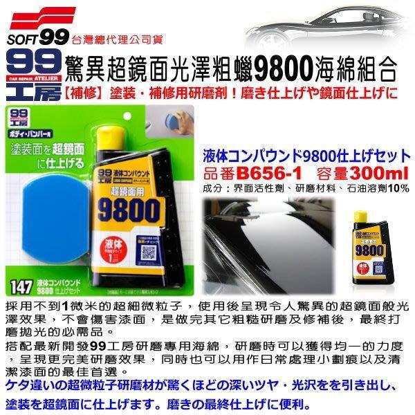 和霆車部品中和館—日本SOFT99 超微米研磨粒子 超鏡面亮光粗蠟9800海綿組合 漆面修補研磨後最終拋光 B656-1