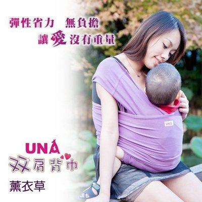 Una揹巾 (嬰兒揹巾) 哺乳背巾~雙肩背巾 ☆╮薰衣草╭☆ 背帶 推車 哺乳衣 巾最佳支援 台灣製 好品質 限量版