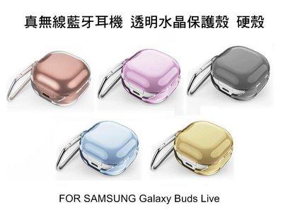 --庫米--SAMSUNG Galaxy Buds Live 真無線運動藍芽耳機 保護套 透明水晶保護殼 透明殼 硬殼