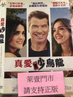萊壹@53630 DVD 有封面紙張【真愛吵烏龍】全賣場台灣地區正版片