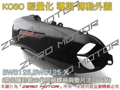 Zero Motor☆KOSO BWS125 輕量化 導風 傳動外蓋 傳動蓋 卡夢 碳纖維 壓花 (請看清楚圖片說明)