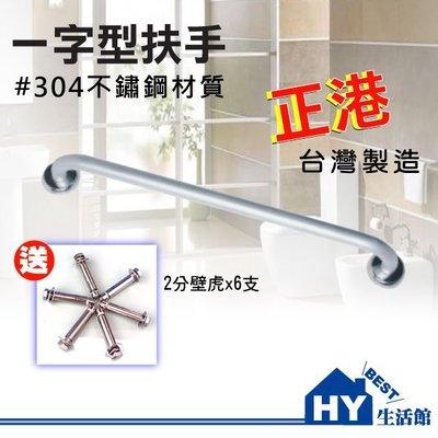 附發票》不鏽鋼扶手 80公分一字型安全扶手 C型扶手 另售和成 凱撒 電光 各式衛浴設備/配件《HY生活館》