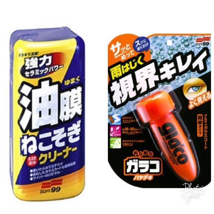 【新鴻昌】 組合套餐 免乾燥 免雨刷 撥水劑+SOFT99 油膜連根拔除清潔劑