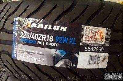 全新輪胎 SAILUN 賽輪 R01 SPORT 熱熔胎 225/40-18 另有 AD08R NS2R 07RS