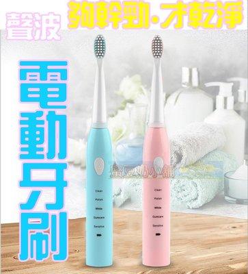 蜜豆奶小舖/聲波電動牙刷 送3刷頭 5檔模式 座充跟USB充電 可加購刷頭 軟毛牙刷 全機防水 記憶模式 充電式電動牙刷