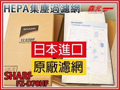 【森元電機】FZ-D70HF 同 FZ-D60HFE HEPA濾網(KC-JD60T.KC-E70.KI-JS70可用