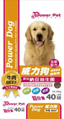 ISO&HACCP 食品安全認證 威力狗 中大型犬乾糧 狗食 狗飼料 40磅(牛肉 BEEF)添加納豆益生菌 790元