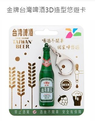 全部完售! 金牌台灣啤酒3D造型悠遊卡 2018全新空卡絕版 TTL TAIWAN BEER 臺灣菸酒 台啤 過卡會發光