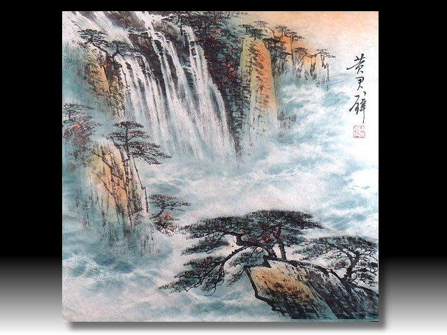 【 金王記拍寶網 】S966  名家款 水墨山水圖 手繪半印刷山水書畫一張 罕見 稀少~