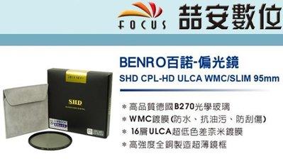《喆安數位》BENRO SHD CPL-HD  SLIM 偏光鏡 銅製造超薄鏡框 95mm # 1