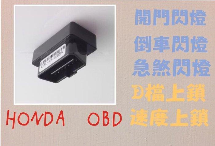 本田OBD 喜美OBD 自動上鎖 防追撞 隨插即用 HONDA OBD CITY  九代 FIT OBDII 速控