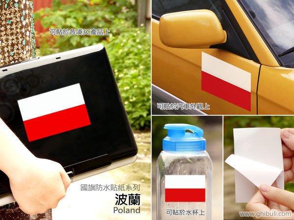 【國旗貼紙專賣店】波蘭國旗長形旅行箱貼紙/抗U/防水/各國、多尺寸都可訂製