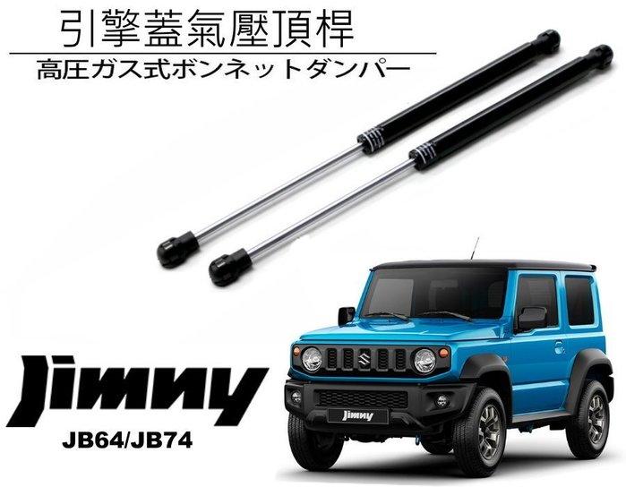 SUZUKI JIMNY JB64 JB74 専用 台灣製造 引擎蓋頂桿 撐桿