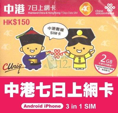 ►3C當舖12號◄中港7日網卡 三合一SIM卡 2GB流量 4G上網 免翻牆 中國 香港 網路卡 可分享 中港卡
