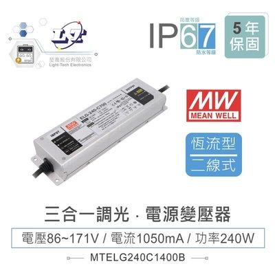 『堃邑』含稅價 MW明緯 ELG-240-C1400B LED 照明專用 恆流型 三合一調光 電源供應器 IP67