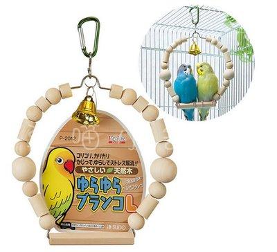 ☆汪喵小舖2店☆ 日本 SUDO 愛鳥用木製圓型鞦韆L // P-2012