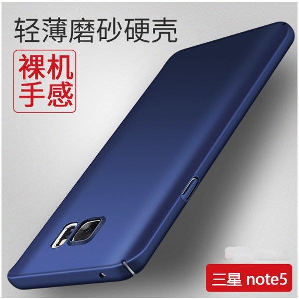 簡彩磨砂 三星 Galaxy note5 手機殼 三星 note4 三星note3 磨砂殼手機套 全包邊 防指纹 保護套