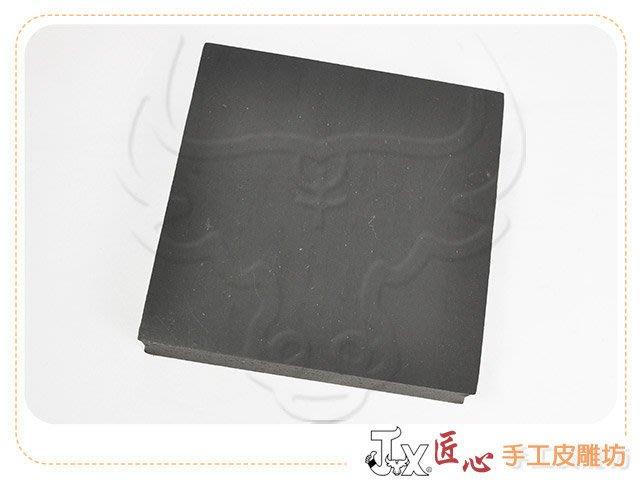 ☆ 匠心手工皮雕坊 ☆  膠板-小(厚)(15×15cm)(G021-1)(手縫 皮雕基本工具組配件) 皮革