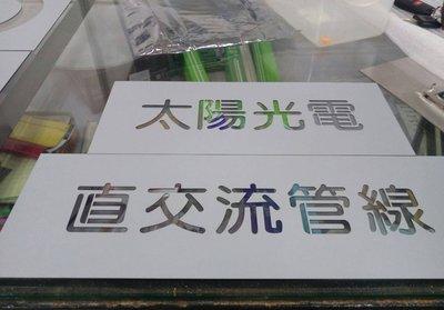 『我最便宜』雷射PVC噴字板、PP板字膜、噴漆字板、壓克力噴字板、厚紙板噴字膜、鍍鋅板字膜、不銹鋼噴漆字板