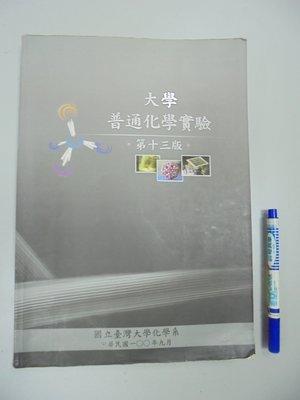 6980銤:C7-5de☆民國100年9月『大學普通化學實驗(第十三版)』國立臺灣大學化學系  編《臺大出版中心》