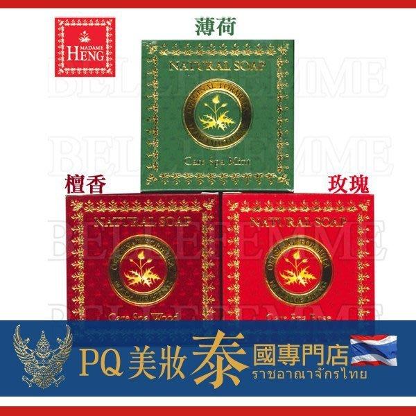 泰國 興太太Madame Heng 草本平衡 薄荷/玫瑰/檀香 香皂 150g【V929411】PQ 美妝