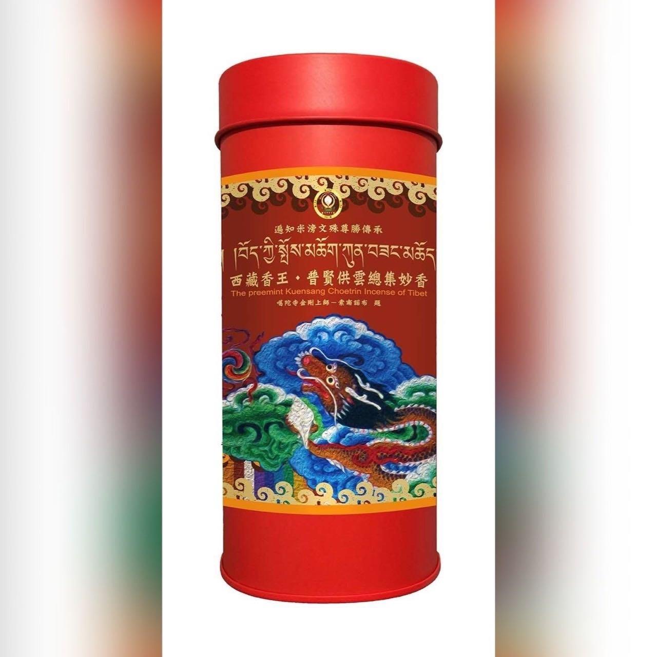 甘丹文物 ^^ 鐵罐 西藏香王﹞ 普賢供雲總集 (極品如法藏香) 供養殊勝 西藏香王臥香