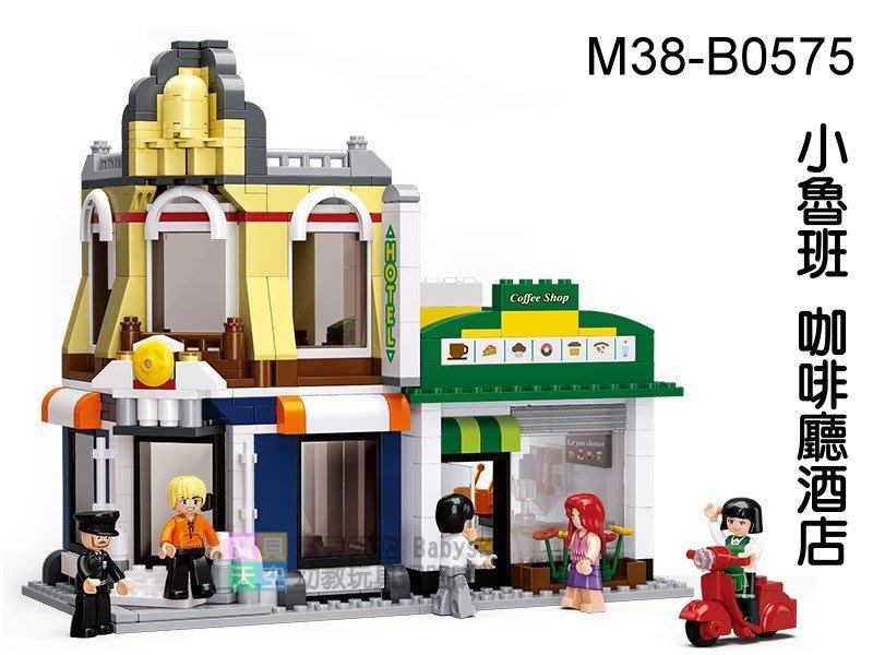 ◎寶貝天空◎【小魯班 M38-B0575 咖啡廳酒店】小顆粒,城鎮街景,模擬城市,可與LEGO樂高積木組合玩