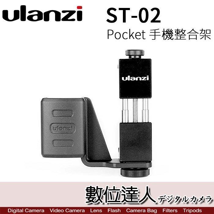 【數位達人】Ulanzi Osmo Pocket 固定座 + ST-02 手機夾 / 手機整合架 鋼鐵夾 金屬手機夾